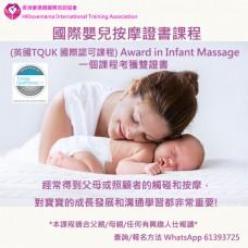 國際嬰兒按摩證書課程 (英國TQUK)國際認可課程 及 國家高級產後康復師選修科