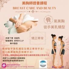 美胸師證書課程(英國TQUK)國際認可課程 及(國家高級產後康復師選修科)