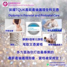 英國TQUK產前產後護理全科文憑 Diploma in Prenatal & Postnatal Care