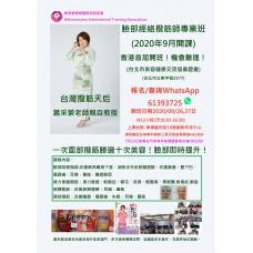 臉部經絡撥筋師專業班 (台北市美容健康交流協會證書)