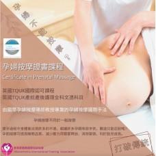 孕婦按摩證書課程(英國TQUK)國際認可課程及(英國TQUK)產前產後護理全科文憑科目)