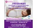 孕婦按摩證書課程