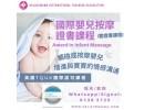 國際嬰兒按摩證書課程