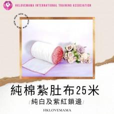 純綿紥肚布 25米(紫紅線)