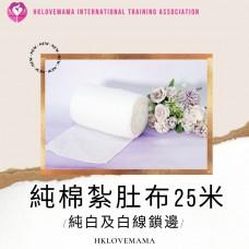 純綿紥肚布 25米 (白線邊)