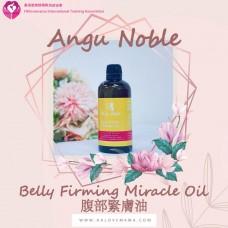 Angu Noble 腹部緊膚油