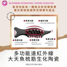 多功能遠紅外線大天魚梳筋生化陶瓷 -專利撥筋工具