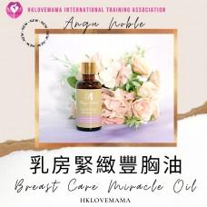 Angu Noble 乳房緊緻豐胸油