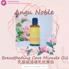 Angu Noble 乳腺疏通催乳按摩油