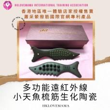 多功能遠紅外線小天魚梳筋生化陶瓷 -專利撥筋工具