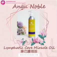Angu Noble 淋巴護理油