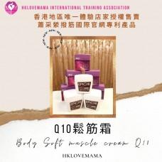 Q10鬆筋霜   Body Soft muscle cream