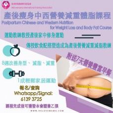 產後瘦身中西營養減重體脂課程 (國家高級產後康復師選修科)