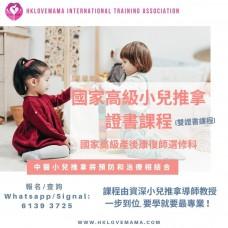 國家高級小兒推拿證書課程 (國家高級產後康復師選修科)