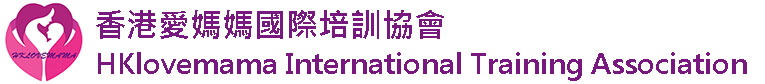香港愛媽媽國際培訓協會 HKlovemama International Training Association