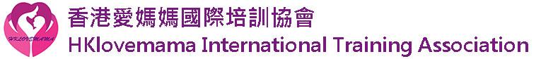 香港愛媽媽國際培訓協會 HKlovemama International Training Association