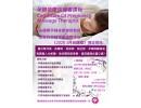 孕婦按摩師證書課程